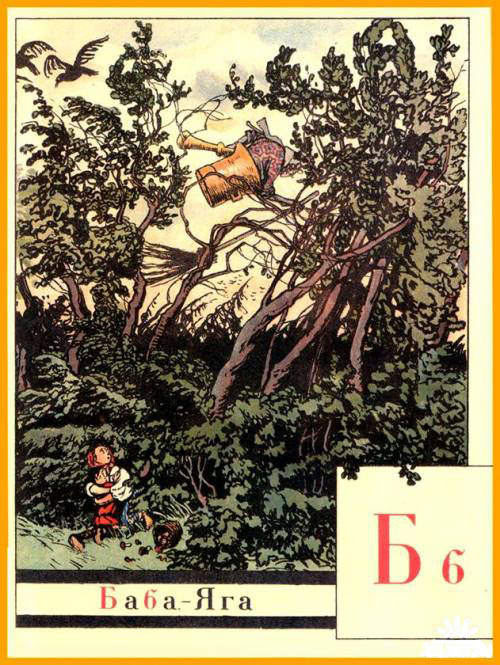 B IS FOR BABA YAGA